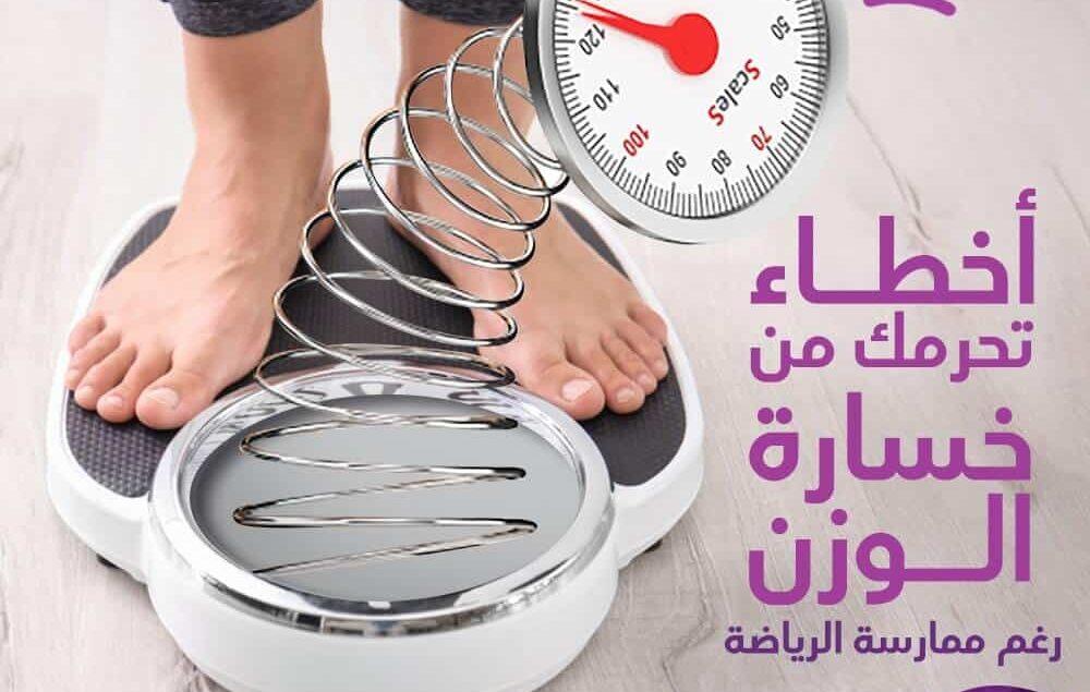 أخطاء تمنع خسارة الوزن رغم ممارسة الرياضة