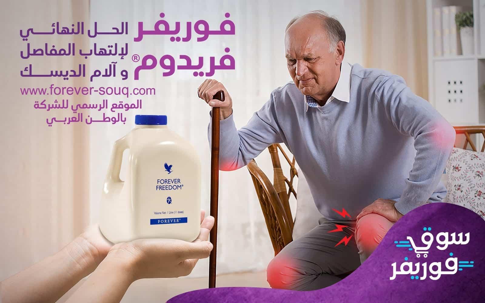 التهاب المفاصل.. تشخيصه و أسبابه وكيفية علاجه اعراض التهاب المفاصل
