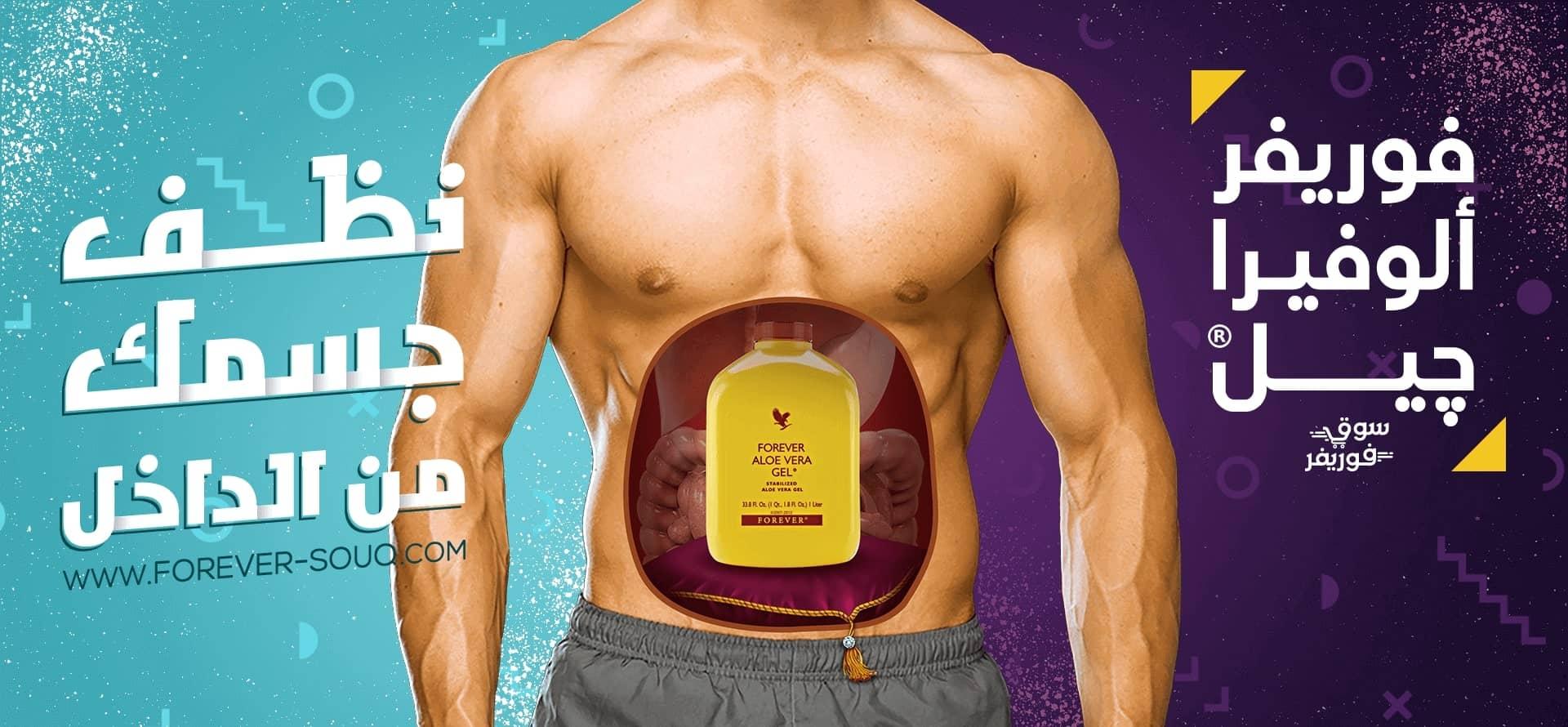 فوريفر الوفيرا جيل للتخسيس وتنظيف الجسم منتجات فوريفر سوق